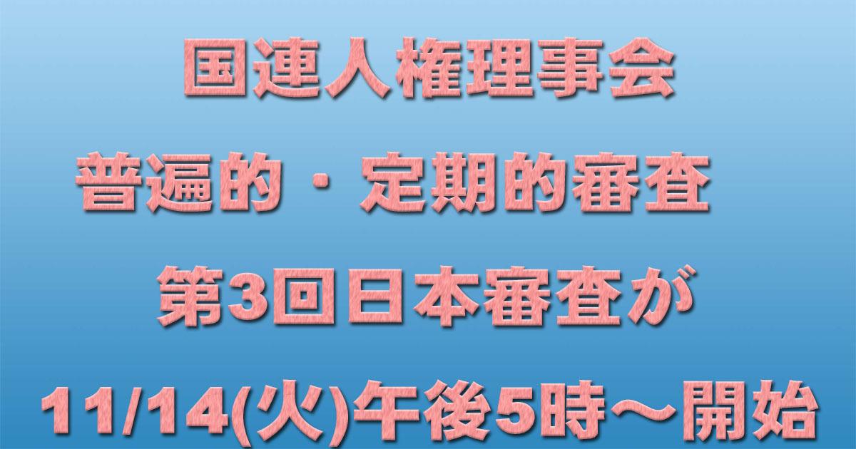 国連人権理事会普遍的・定期的審査 第3回日本審査が11/14(火)午後5時より開始_c0241022_18050651.jpg