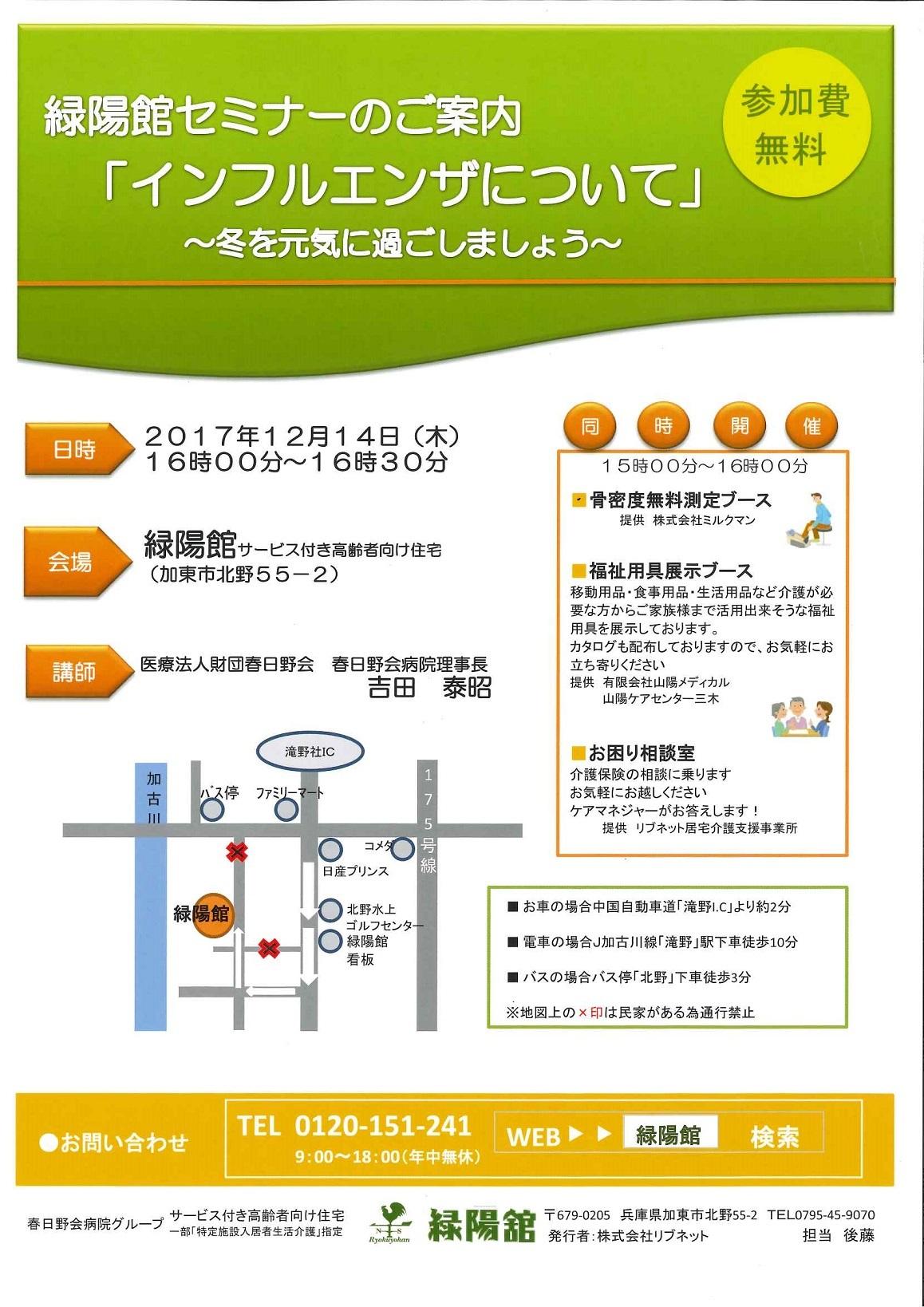 緑陽館セミナー 「インフルエンザについて」_e0163042_16565389.jpg