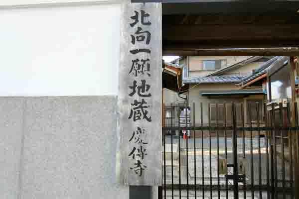 慶傳寺(けいでんじ)_a0045381_18035669.jpg