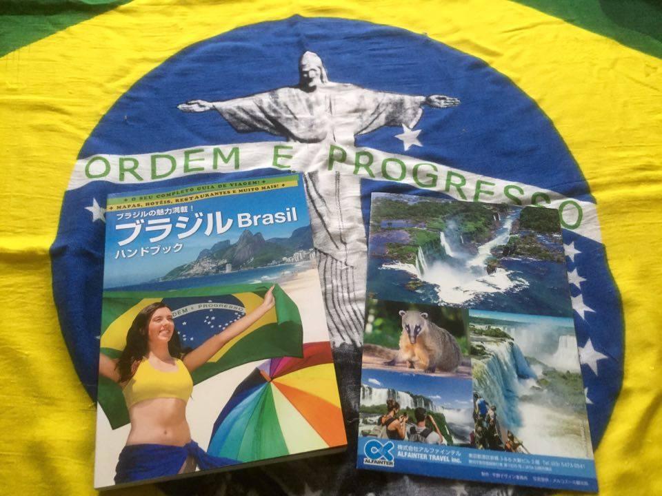 「すごいガイドブックを新たに発行!」ブラジル行くなら!株式会社アルファインテル南米交流♬ →_b0032617_1414275.jpg