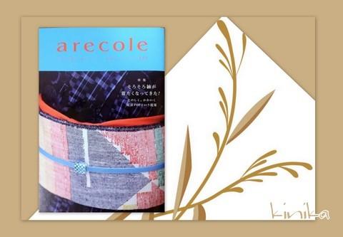 「月刊アレコレ」笹島寿美のきもの学:vol.148_f0205317_06343992.jpg