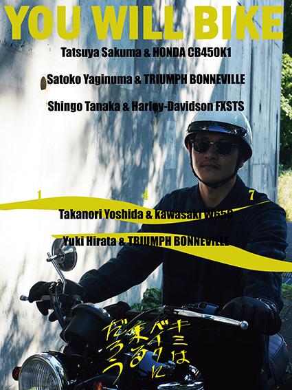 君はバイクに乗るだろう VOL.147_f0203027_07445828.jpg