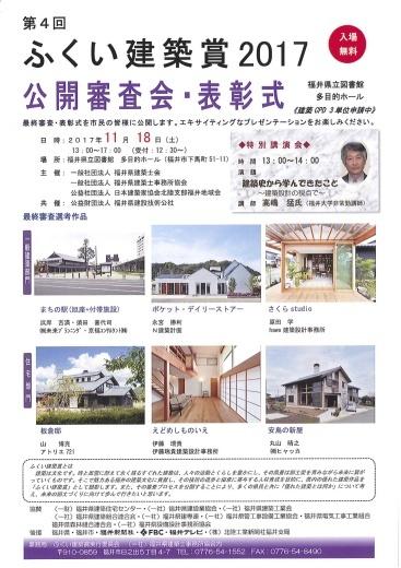今年も「ふくい建築賞」の最終審査に残ることができました!ということで、優秀賞以上が確定です!_f0165030_10553202.jpg
