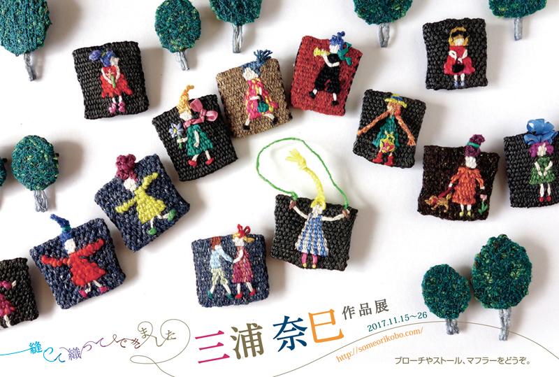 【三浦奈巳作品展〜縫って織ってできました】【せいいち&あおと作品展〜12歳と7歳と】