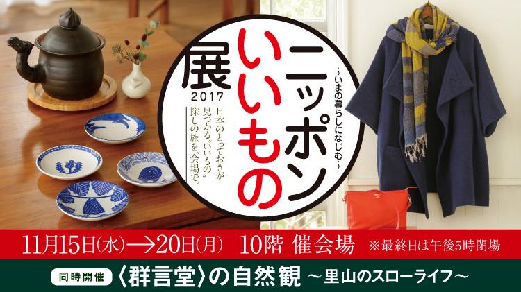 ジェイアール名古屋高島屋「ニッポンいいもの展」_e0243765_10163121.jpg