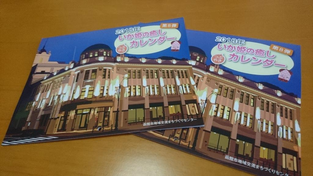 函館市アンテナショップ、ローソン京橋駅前店にセラピア函館絵はがきあります。_b0106766_11165334.jpg