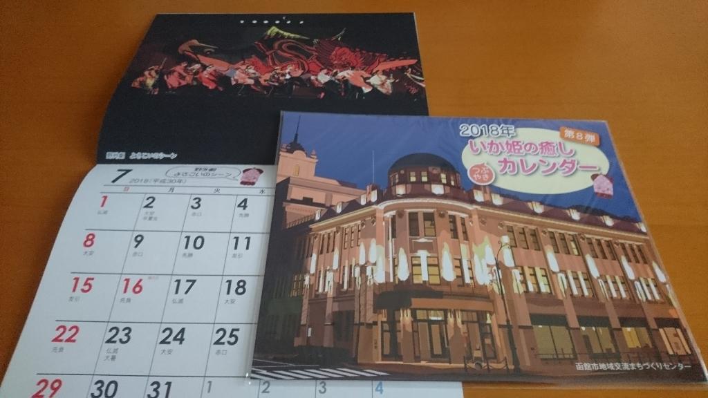 いか姫カレンダーに、函館野外劇の絵!_b0106766_12092242.jpg