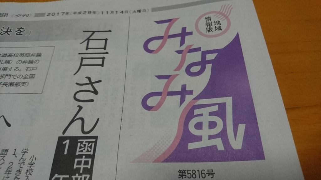 北海道新聞夕刊みなみ風、11面にセラピア記事掲載_b0106766_15472728.jpg