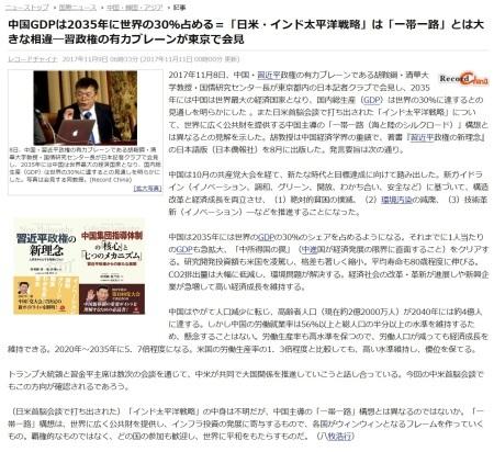 レコードチャイナ、胡鞍鋼教授の記者会見を報道_d0027795_13021280.jpg