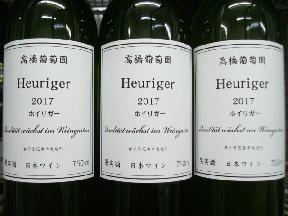 喜和さんのワイン、今年も新酒が出来ました!_f0055803_12512870.png