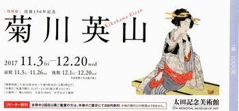 没後150年記念特別展 菊川英山 第1報 @太田記念美術館_b0044404_22581585.jpg