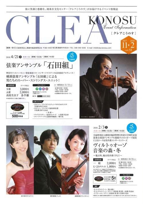 鴻響楽→節分のコンサート_f0127708_05245554.jpg