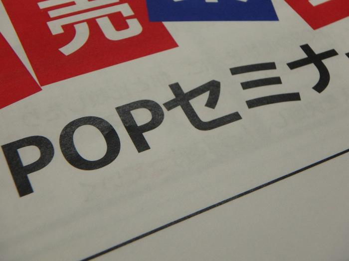 「POP」な講習会_c0120834_10365919.jpg