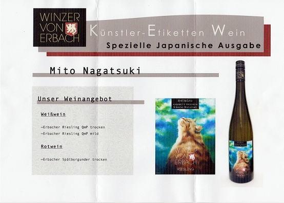 ドイツワインラベルに採用されました!!_b0089338_01330909.jpg