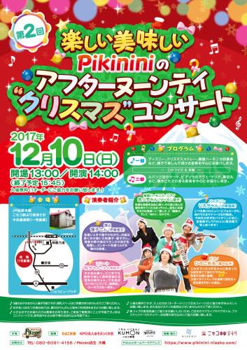 クリスマスコンサートのお知らせ_c0350839_10232718.jpg