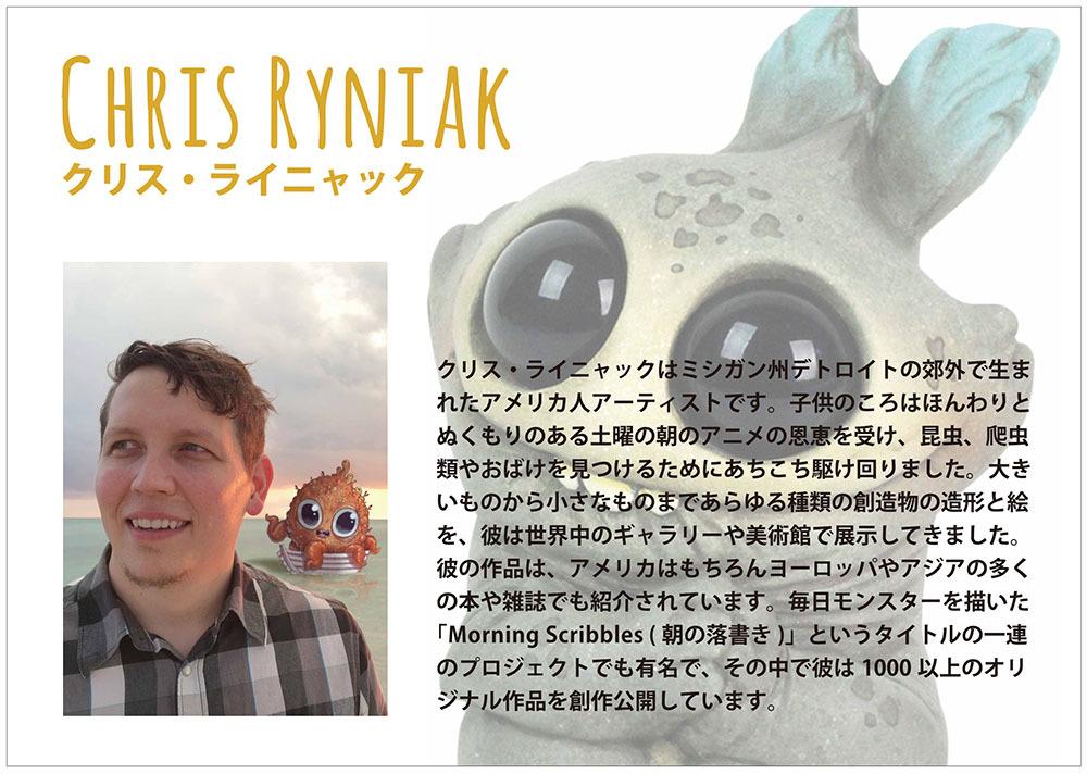 東京コミコン:『ふしぎの森』アーティスト紹介パネル、まずクリス_a0077842_16411787.jpg