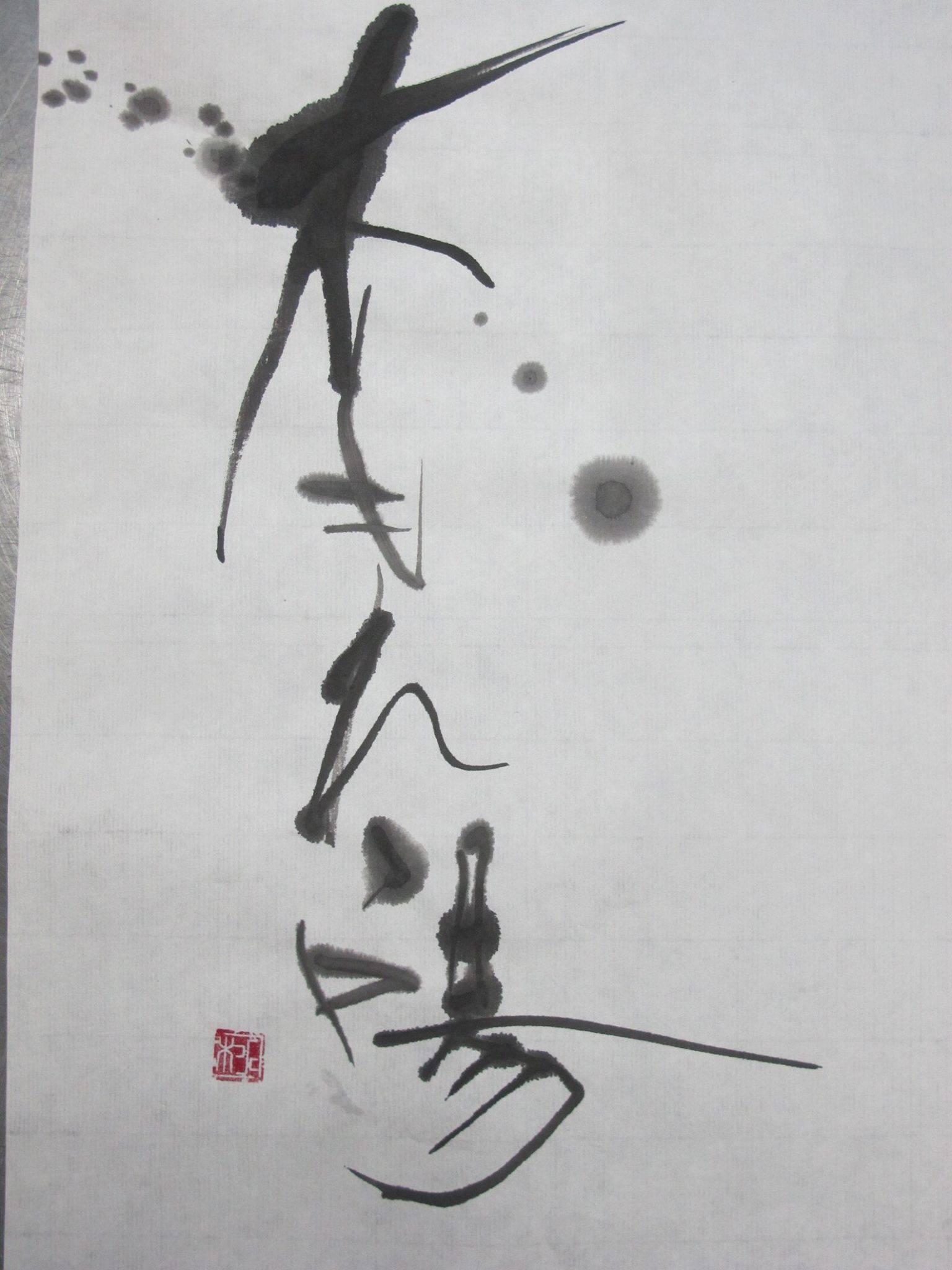 春日大社境内 飛火野にて「墨の煌めき」を描いた日のこと_f0389753_21405999.jpeg