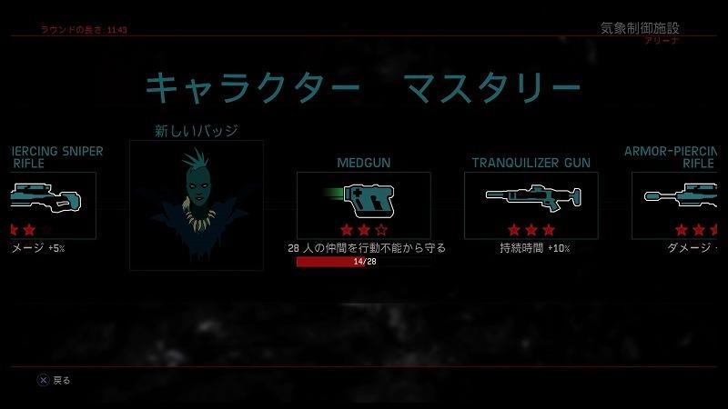 ゲーム「Evolve ハンター育成中 その2」_b0362459_10412366.jpg