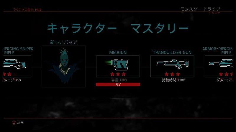 ゲーム「Evolve ハンター育成中 その2」_b0362459_10474258.jpg