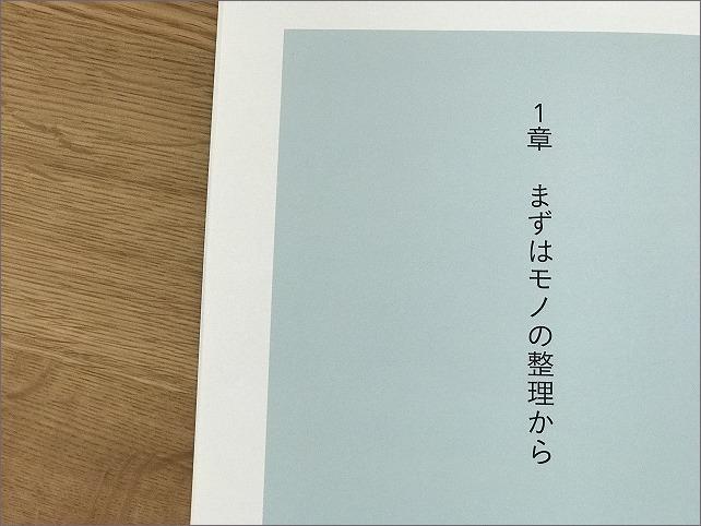 新刊「 とことん収納 」中身ご紹介 その1_c0199166_12512841.jpg