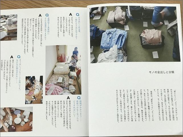 新刊「 とことん収納 」中身ご紹介 その1_c0199166_12512902.jpg