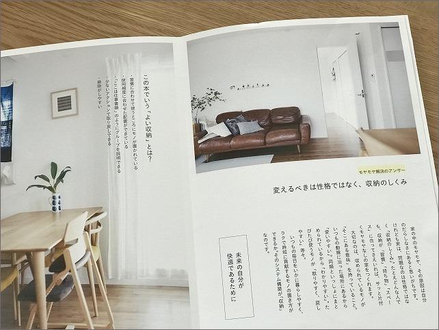 新刊「 とことん収納 」中身ご紹介 その1_c0199166_12512968.jpg