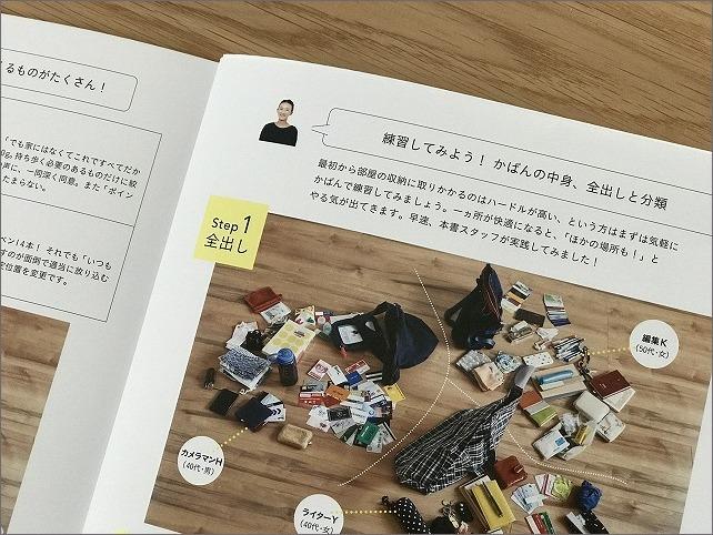 新刊「 とことん収納 」中身ご紹介 その1_c0199166_14020558.jpg