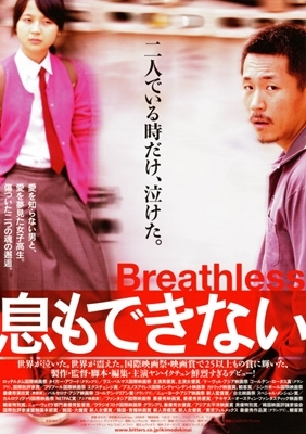 『ブレードランナー2024』;『息もできない』_b0018682_21154362.jpg