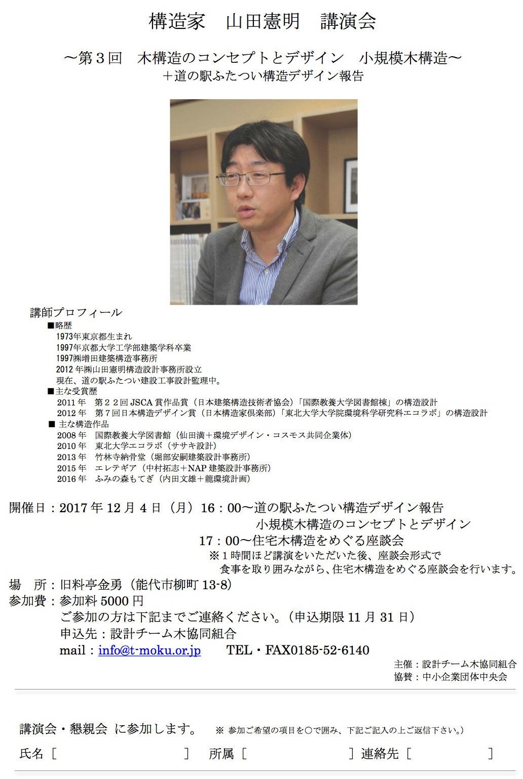 構造家 山田憲明 講演会+「住宅木構造をめぐる座談会」_e0054299_09433157.jpg