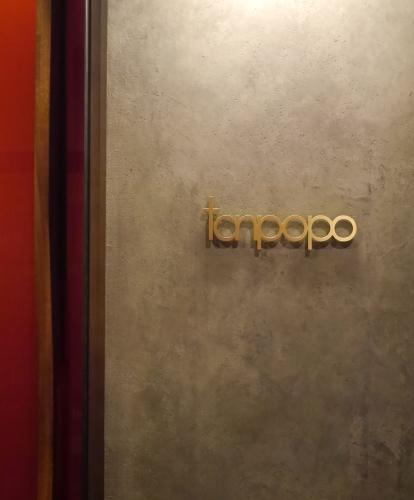 tanpopo @堂島から北新地へ。11/7移転open★_b0118001_22301269.jpg