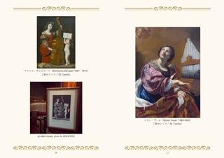 The image of St. Cecilia_c0203401_01165381.jpeg