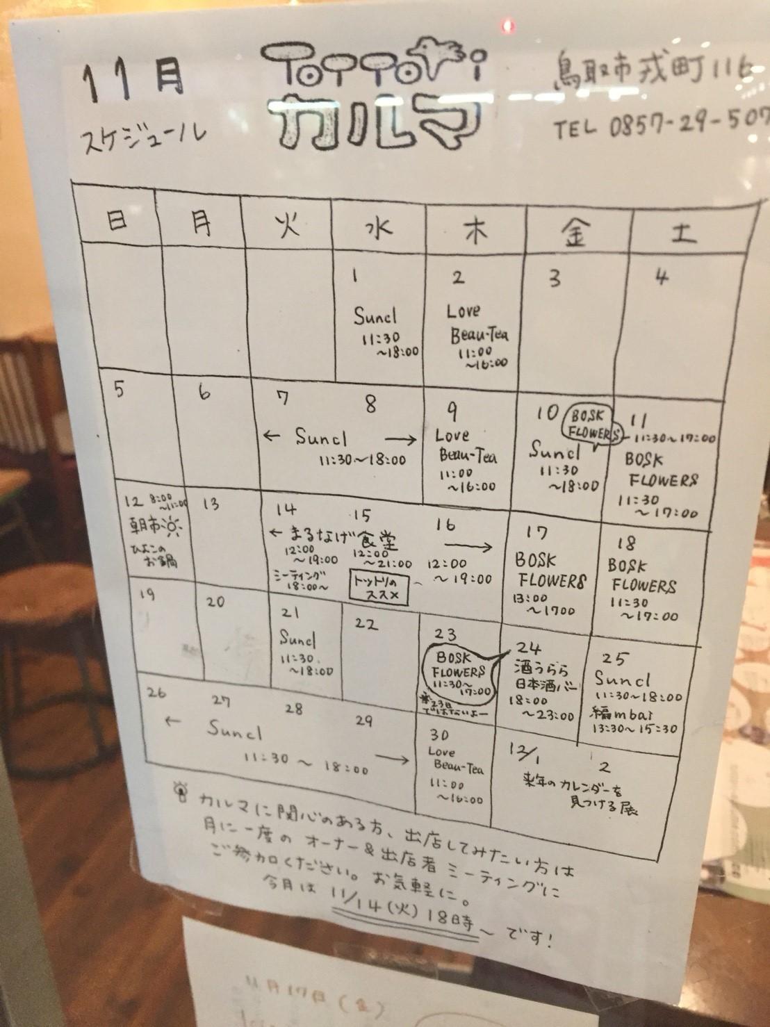 Tottoriカルマ まるなげ食堂 カレー_e0115904_01023698.jpg