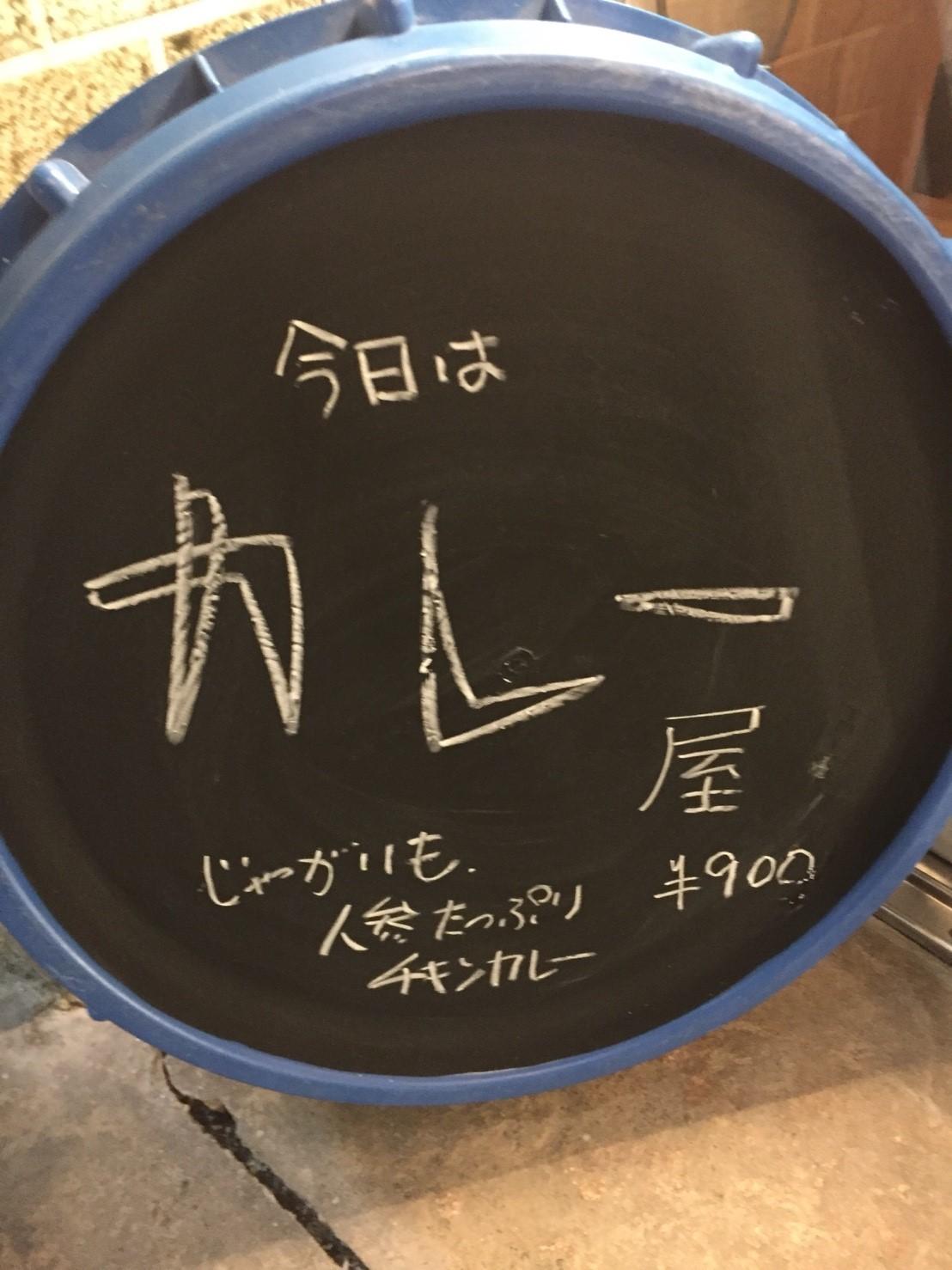 Tottoriカルマ まるなげ食堂 カレー_e0115904_01023769.jpg