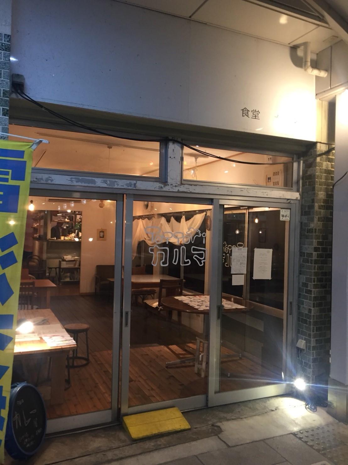 Tottoriカルマ まるなげ食堂 カレー_e0115904_01023774.jpg