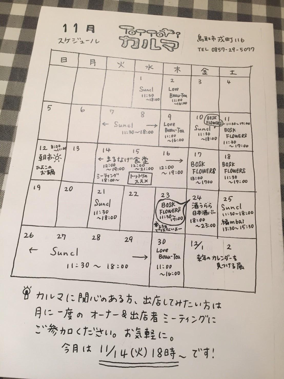 Tottoriカルマ まるなげ食堂 カレー_e0115904_01500334.jpg