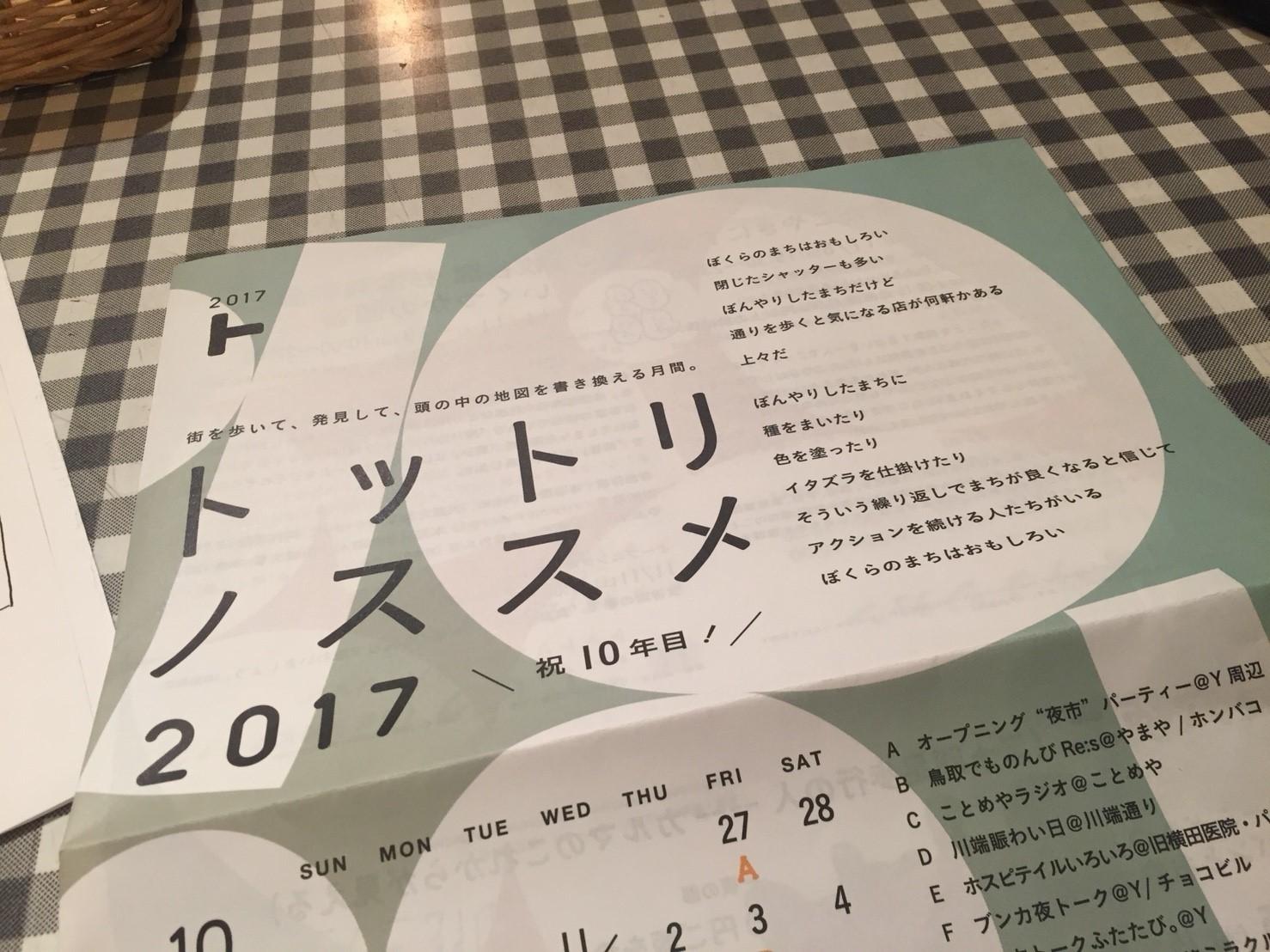 Tottoriカルマ まるなげ食堂 カレー_e0115904_02101519.jpg