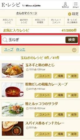 「お気に入り」内のレシピが検索できるようになりました!_a0115906_16525609.jpg