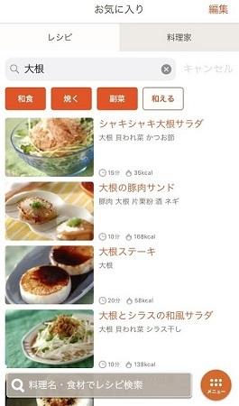 「お気に入り」内のレシピが検索できるようになりました!_a0115906_17002235.jpg