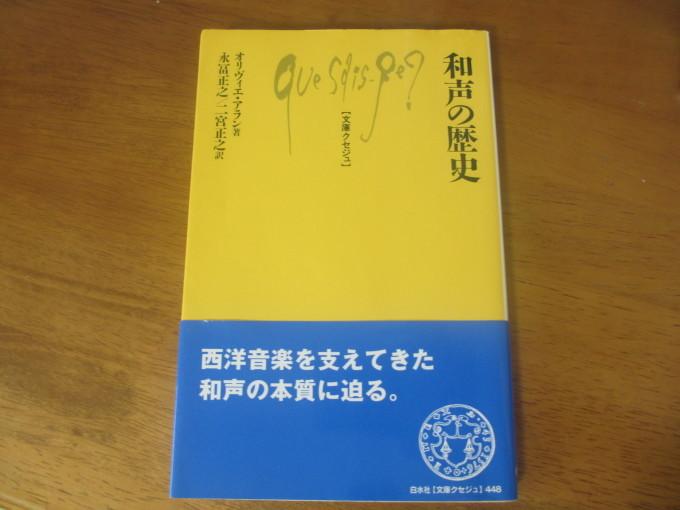 和声の歴史_d0077106_12345491.jpg