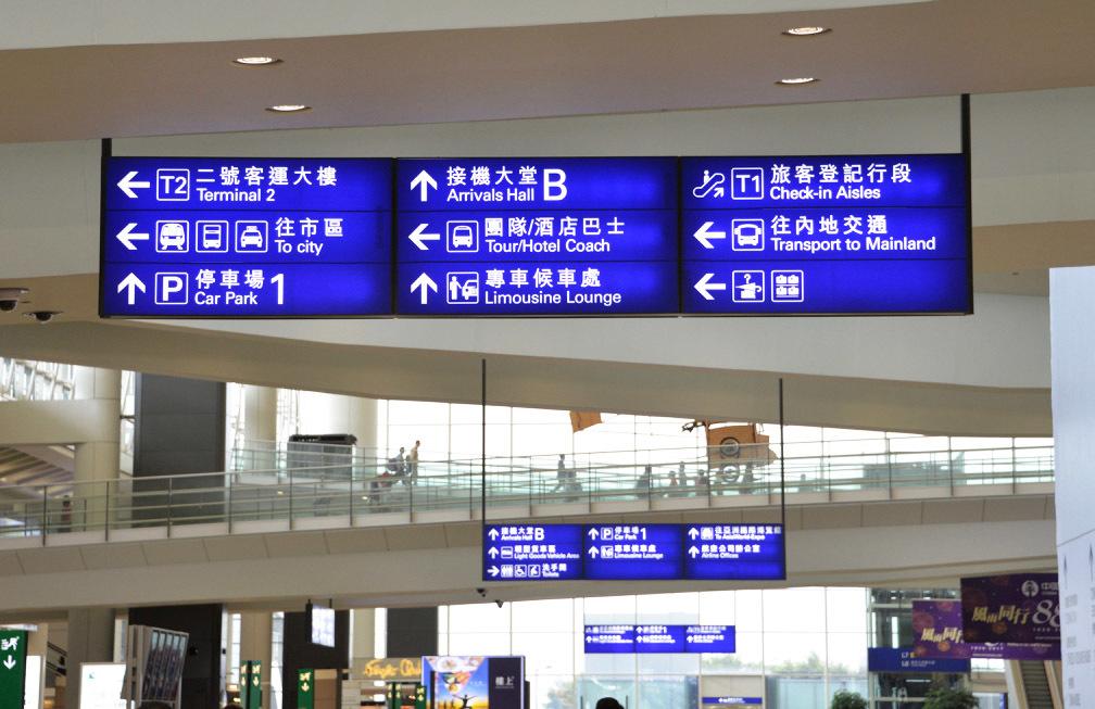 香港国際空港のサイン_e0175918_21305765.jpg