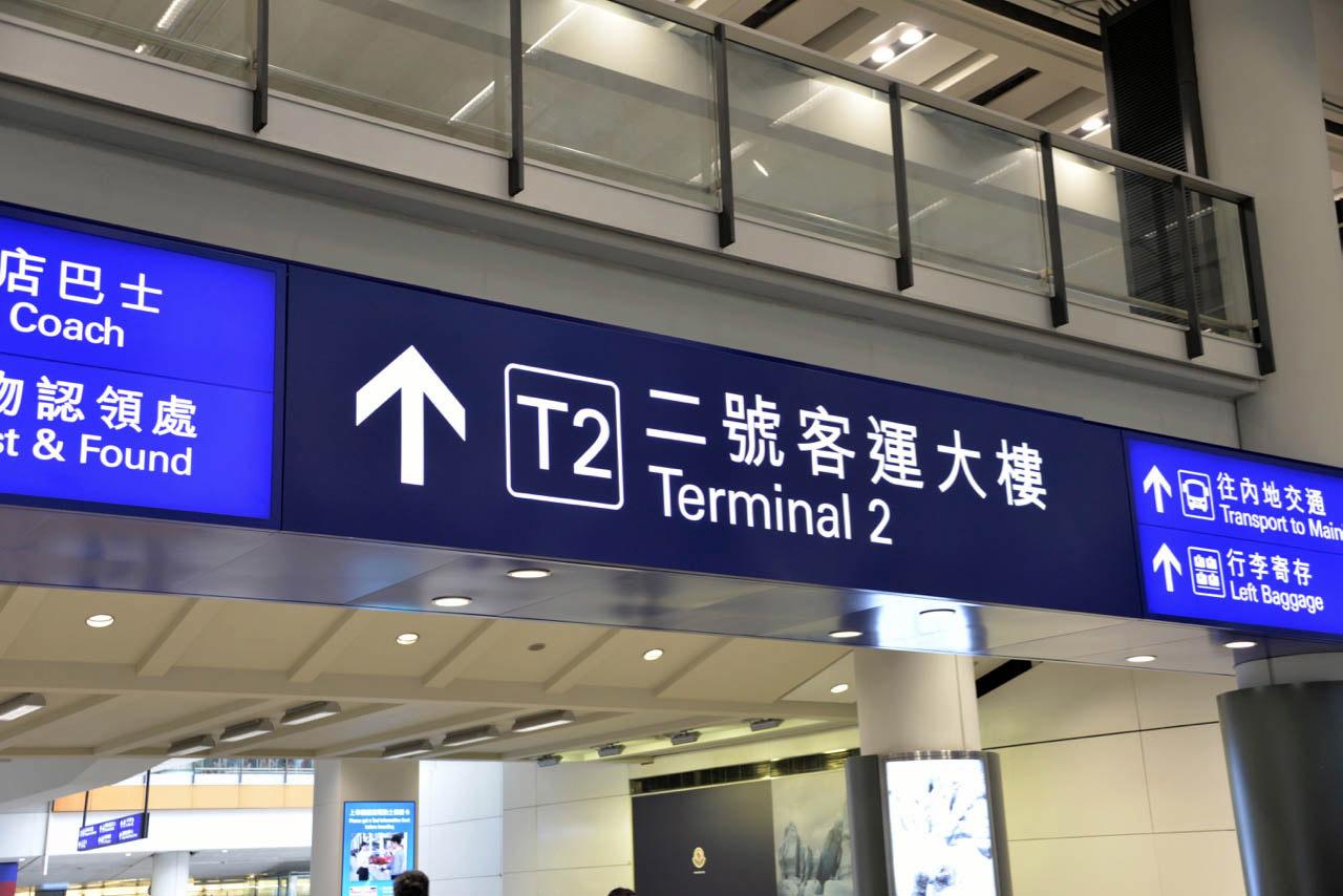 香港国際空港のサイン_e0175918_21311363.jpg