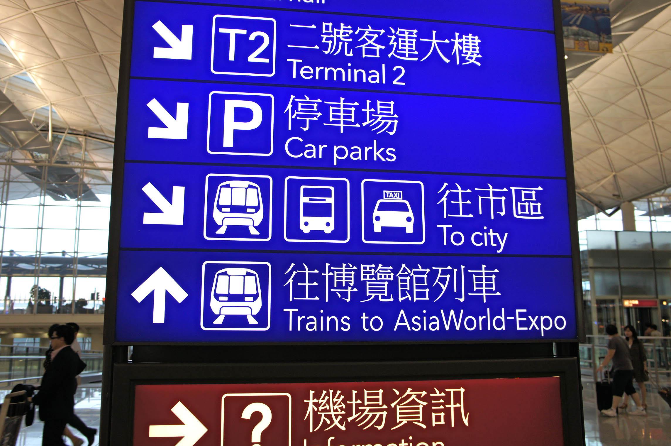 香港国際空港のサイン_e0175918_21313943.jpg