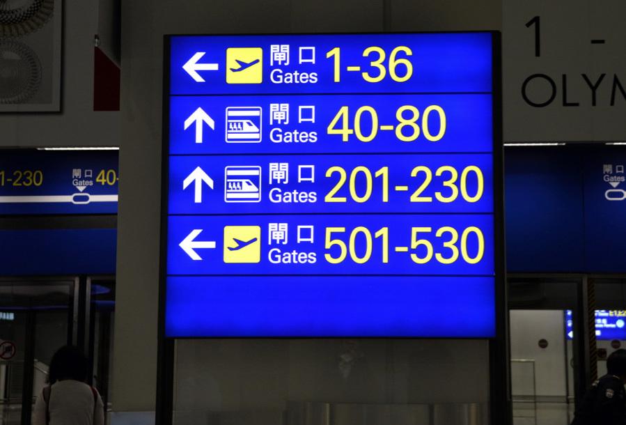 香港国際空港のサイン_e0175918_23041017.jpg