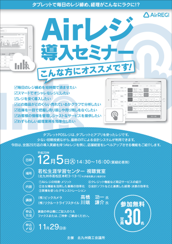 Airレジセミナーのご案内_e0198627_13283144.png
