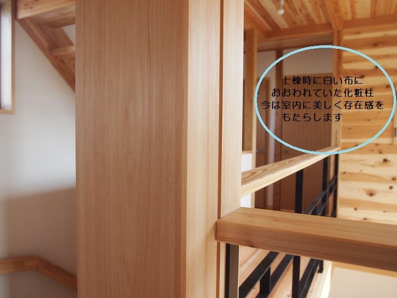 クボタ住建の造る家☆構造材はすべて無垢材_c0152341_10582022.jpg