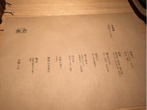 楽しい秋の温泉プチ旅行♪山形座 瀧波☆夕食編_f0207146_09570236.jpg