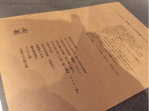 楽しい秋のプチ温泉旅行♪山形座 瀧波☆朝食編_f0207146_10245173.jpg