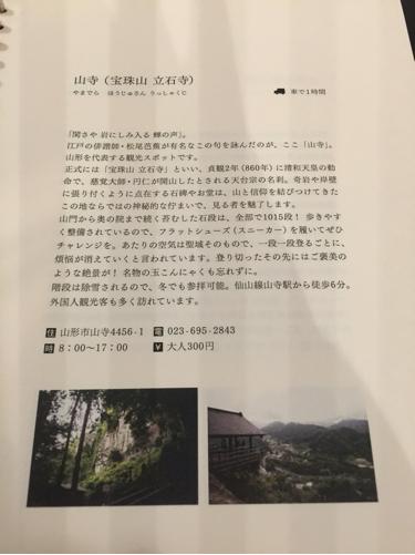 楽しい秋の温泉プチ旅行♪いざ山寺へ^^_f0207146_10515122.jpg