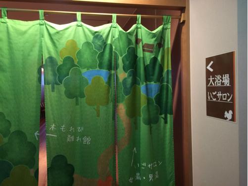 楽しい秋の温泉プチ旅行♪木もれび離れ館☆101_f0207146_11124144.jpg