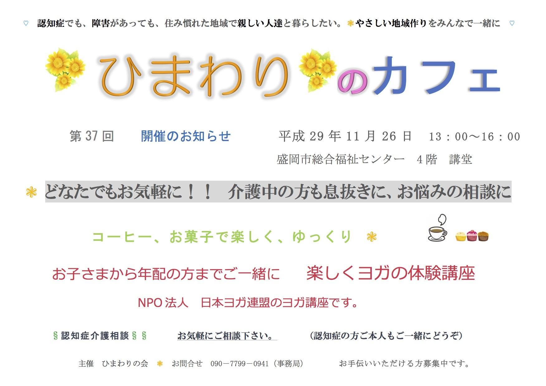 第37回「ひまわりのカフェ」&秋のシャンソン鑑賞会_a0103650_21062259.jpg